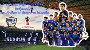2018 suzuki cup.  suzuki fifa football world cup 2018 qualifiers   youtube and suzuki cup f
