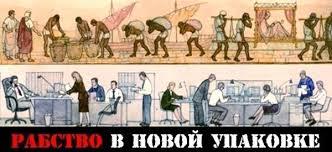 Картинки по запросу Принципы современного рабства. фото