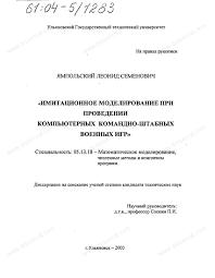Диссертация на тему Имитационное моделирование при проведении  Диссертация и автореферат на тему Имитационное моделирование при проведении компьютерных командно штабных военных игр