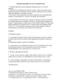 Тест по русскому языку за i полугодие класс и Контрольная работа по теме Деепричастие наречия