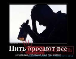 Алкоголизм реферат года Избавление от алкоголизма  Алкоголизм реферат 2010 года фото 86