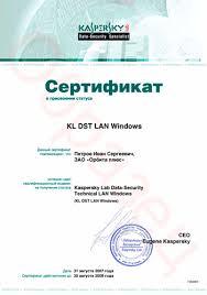 Документы об окончании Сертификат Лаборатории Касперского