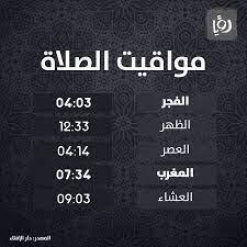 Roya - رؤيا - المغرب اليوم 7:34 #مواقيت_الصلاة #رمضان2020