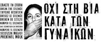 Αποτέλεσμα εικόνας για Η βία κατά των γυναικών