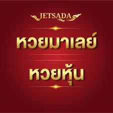 หวยเจต หวยหุ้น แทงหวย เกมส์ป๊อกเด้ง หัวก้อย - Baccarat casino game