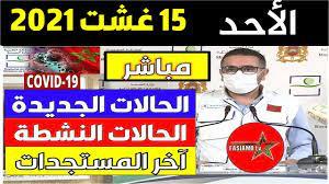الحالة الوبائية في المغرب اليوم | بلاغ وزارة الصحة | عدد حالات فيروس كورونا  الاحد 15 غشت 2021 - YouTube