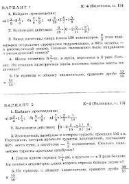 класс тема числа контрольная класс тема числа  1 класс тема числа 1 8 контрольная 5 класс Контрольная работа №10