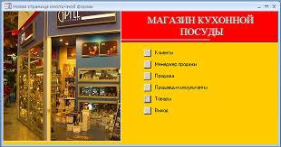 Курсовая по access База данных Магазин посуды Скачать Курсовая по access База данных