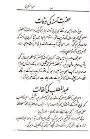 muhammad pbuh ke halat e zindagi urdu only