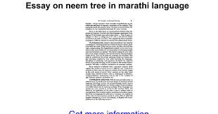essay on neem tree in marathi language google docs