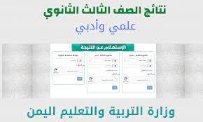 استخراج نتيجة الثانوية العامة اليمن 2021 حسب الاسم ورقم الجلوس عبر  res-ye.net موقع وزارة التربية والتعليم اليمنية - كورة في العارضة