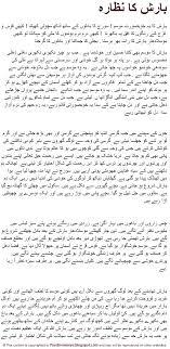 rainy season essay in urdu barsat ka mausam barish ka aik din essay about barsaat ki baharain mausam barish ka aik din a rainy day mausam e barsat