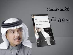 أغاني محمد عبده 2019 | بدون نت für Android - APK herunterladen