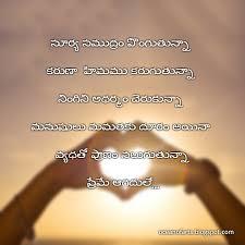 Ocean Of Arts Telugu Love Quotes