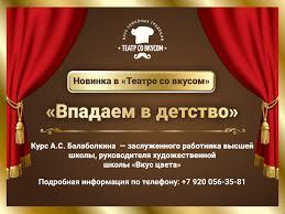 Театр со вкусом Официальный сайт Театра со вкусом в Нижнем Новгороде
