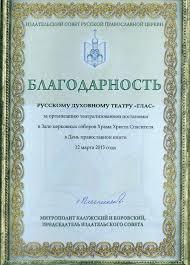 Благодарности и Дипломы Русский духовный театр Глас Русский  Благодарности и Дипломы