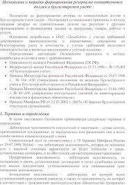 Магистерская диссертация pdf 97 Продолжение приложения 1 100