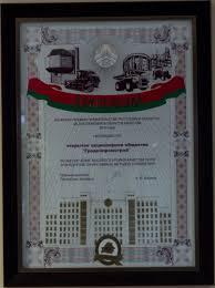 Награды и дипломы О компании ОАО Гроднопромстрой  Диплом