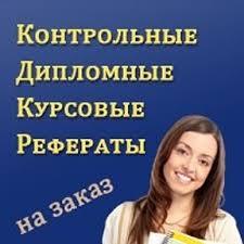 Диплом Дипломные Курсовые работы в Кемерово ru Диплом Дипломные Курсовые работы в Кемерово