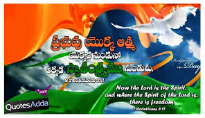 Christian Independence Day Quotes Best Of Telugu Daily Christians Bible Verse Independence Day Christians