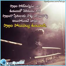 Love Failure Quotes In Telugu Pics Fitrinis Wallpaper