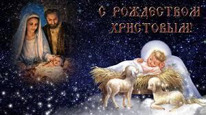 Картинки по запросу поздравления с рождеством христовым