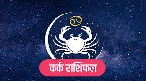 Kark Rashi ka Rashifal 2021 कैसा रहेगा? Cancer Horoscope in Hindi