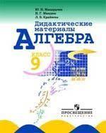 Контрольно измерительные материалы Алгебра кл Мартышова Л И  Купить Макарычев Ю Н Дидактические материалы Алгебра 9 класс
