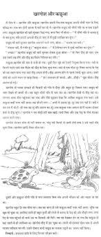 essays on teachers day hindi essay short essay on teachers day 5