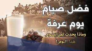 Video فضل صيام يوم عرفة ماذا يحدث لمن يصوم هذا اليوم الدكتور محمد سعود  الرشيدي video music dowload Options Radio Ng Music Download