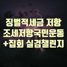 징벌적 세금저항 국민집회 조세저항국민운동 정보 (+18일 을지로) : 네이버 블로그