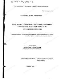 Диссертация на тему Правовое регулирование алиментных отношений в  Диссертация и автореферат на тему Правовое регулирование алиментных отношений в Российской Федерации и проблемы их