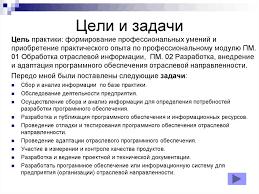 Отчет о производственной практике в ОАО Сибнефтепровод  Цели и задачи