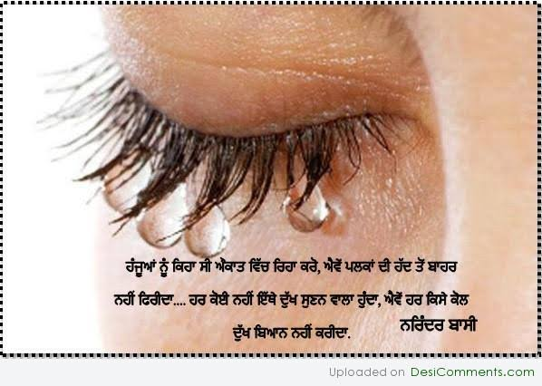 punjabi lines on eyes