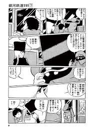 銀河鉄道999 7 松本零士 試し読みあり 小学館コミック