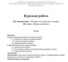 Титульный лист для курсовой работы образец мпгу
