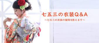 七五三の衣装qa Happilyフォトスタジオ