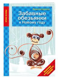 <b>Наумова Л</b>. <b>Забавные обезьянки</b> к Новому году загрузить ...
