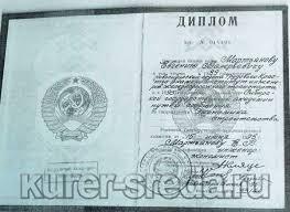 Как найти реестр дипломов о высшем образовании Как найти реестр дипломов о высшем образовании в Москве