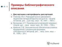 Презентация на тему Реализация требований библиографического  15 Примеры библиографического описания Диссертации