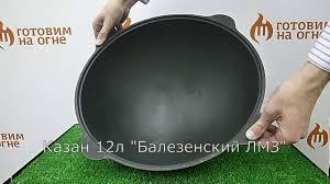 Обзор чугунных казанов 10-12л для печей под казан (Татарский ...