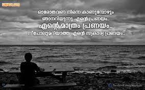Top Love Quotes Malayalam Hover Me Classy Malayalam Love Quotes