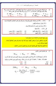 نموذج اجابة امتحان الكيمياء للثانوية العامة 2021