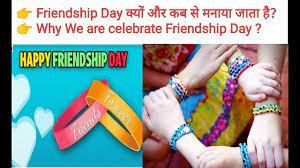 celebrate Friendship Day ...