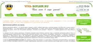 Отзывы о компании viva diplom ru viva diplom отзывы Студ Отзыв  viva diplom ru viva diplom отзывы 3 0 out of 5 based on 2 ratings