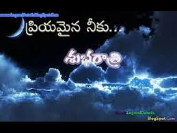 heart touching good night es in telugu cute romantic good night es in telugu