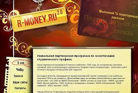 Партнерская программа для сайтов r money для студентов по  Партнерская программа