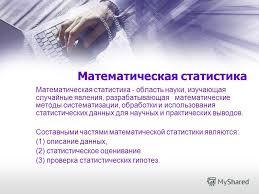 Рефераты на тему статистика страница  Рефераты по статистике на тему