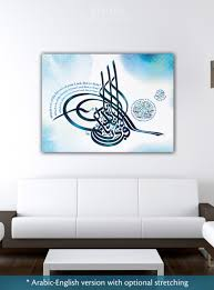 al rahman tughra islamic canvas artwork with english  on islamic wall art frames uk with arabic wall art by irada arts