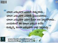 Heart Touching love quotes in telugu   QUOTES GARDEN   Telugu ... via Relatably.com
